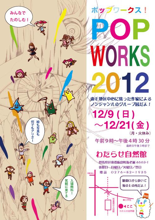POPWORKS2012