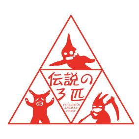 伝説の3匹ロゴ