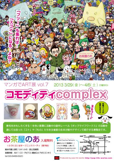 マンガでART展vol.7