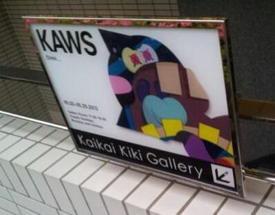 kaws展