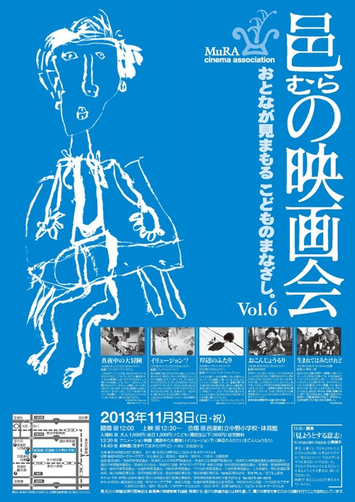 邑の映画会6