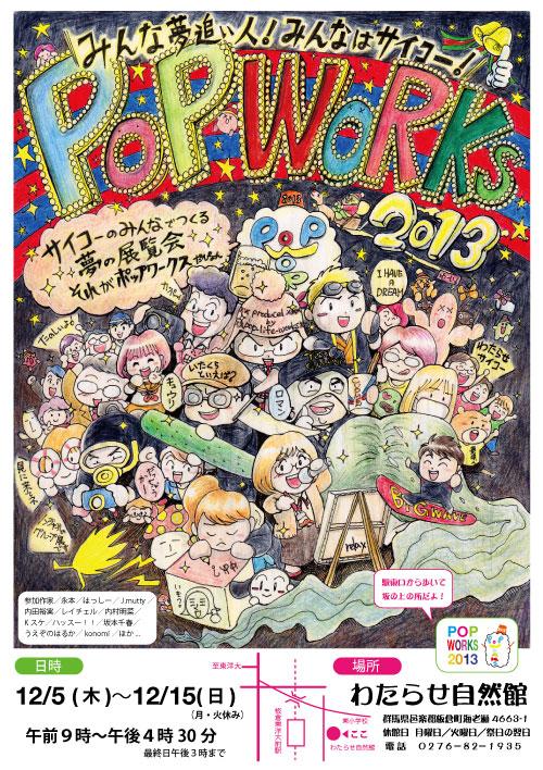 popworks2013