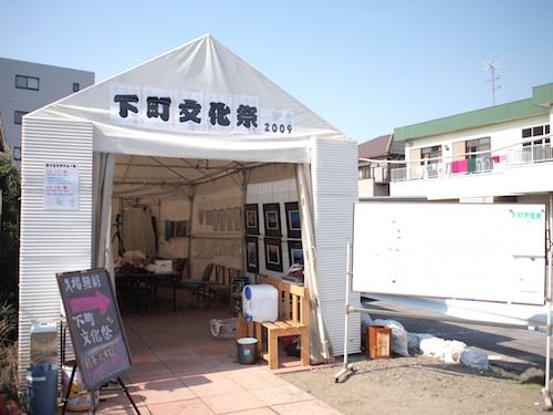 下町文化祭