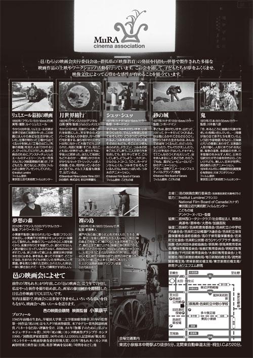 邑の映画会