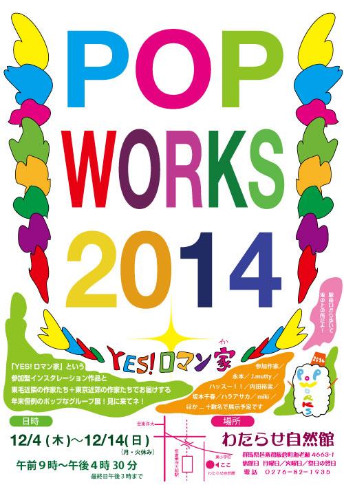 POPWORKS2014
