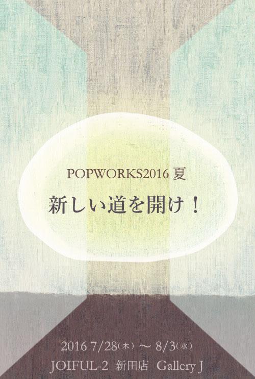 ジョイフル新田