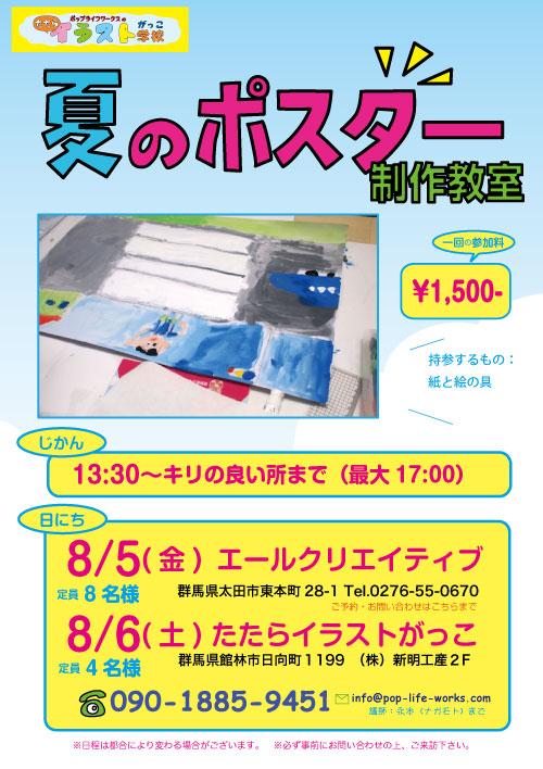 夏のポスター教室 館林 太田