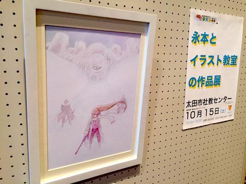 永本とイラスト教室作品展