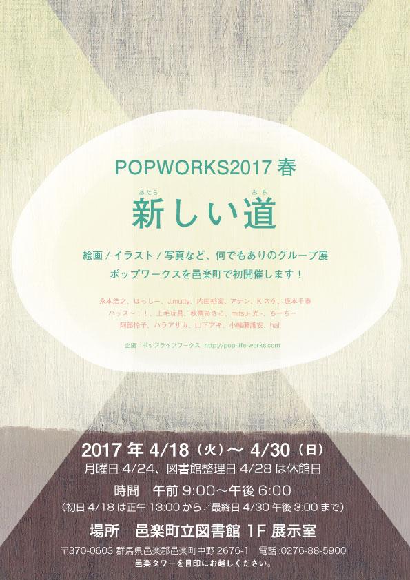 POPWORKS2017春