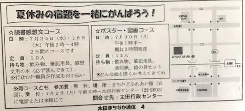 太田市ポスター教室