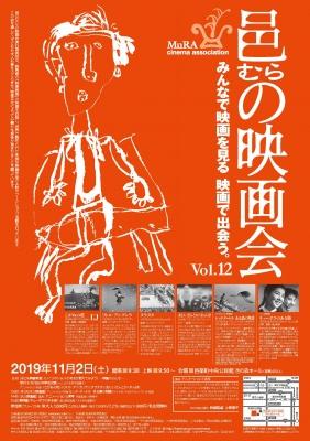 邑の映画会ポスター