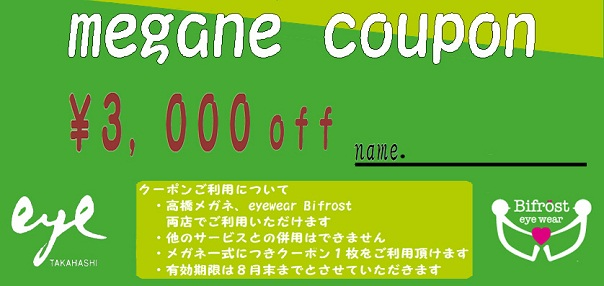 coupon5 のコピー.jpg