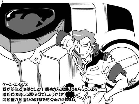キャラクターズ・ケンちゃん