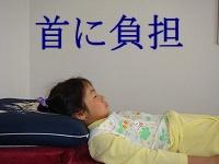 高い枕-兵庫県伊丹市整体カイロプラクティック