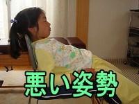 深く座る-兵庫県伊丹市整体カイロプラクティック