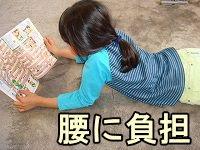 うつぶせ本-兵庫県伊丹市整体カイロプラクティック