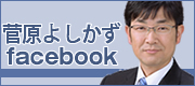 菅原よしかずfacebookバナー