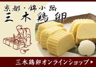 三木鶏卵バナー