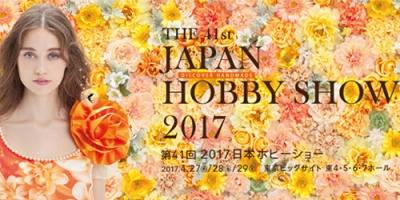 第41回 2017 日本ホビーショー