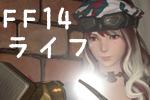 FF14ライフ.png