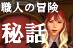 職人の冒険秘話.png