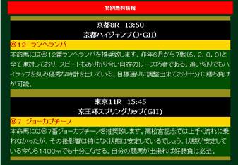高配当.com5.14買い目