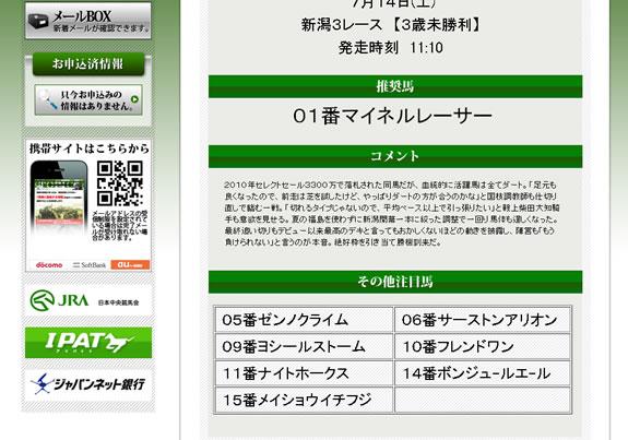新潟3R馬券トピックス無料情報