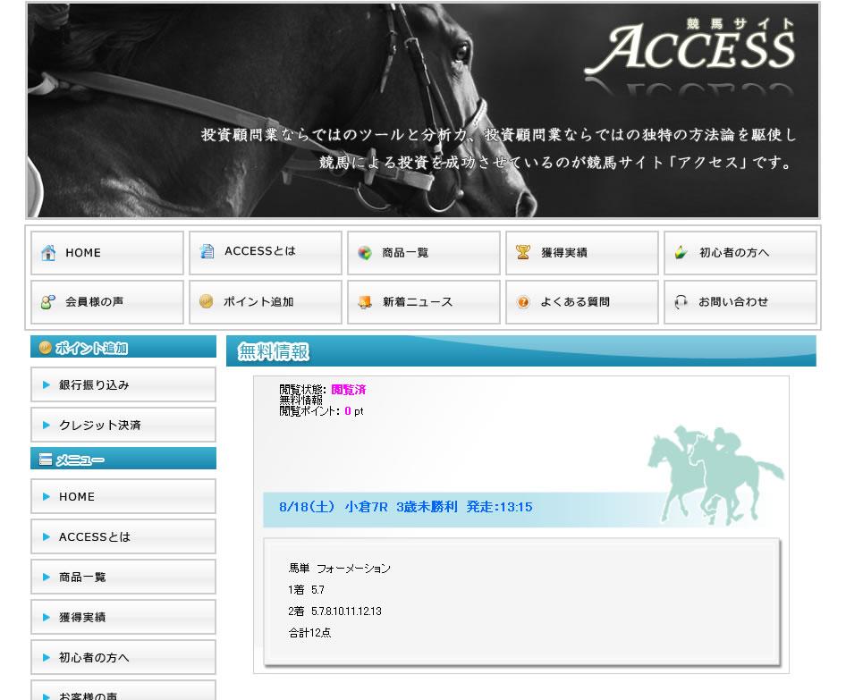 アクセス無料情報