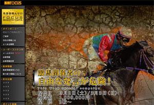馬フォーカスのサイト