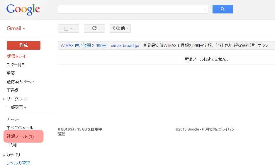 googleメール画面 画像
