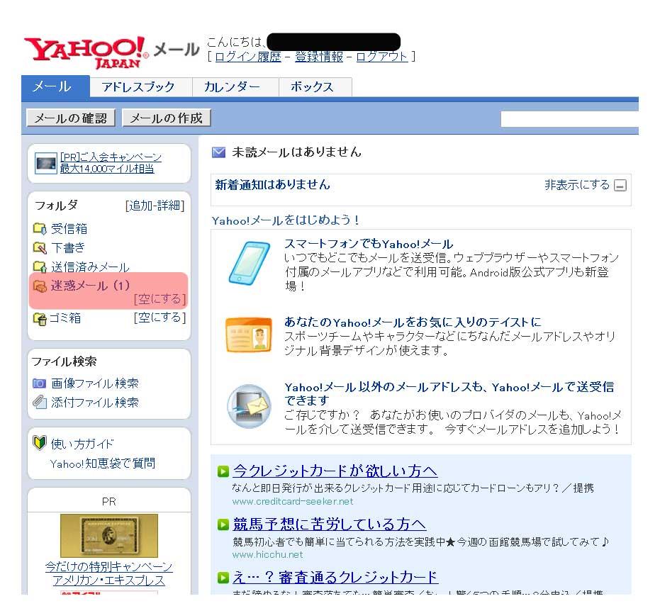 yahooメール画面 画像