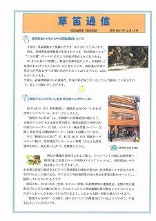 s草笛通信1412
