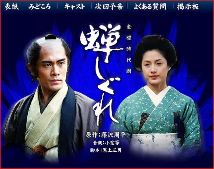 蝉しぐれ 【DVD】 NHK DVD