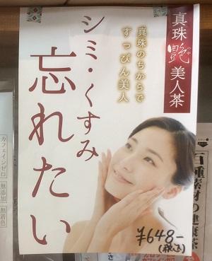 美人茶ポスター