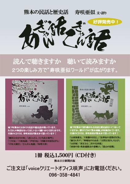 寿咲亜似書き下ろし、民話語りCD付き、待望の本完成!