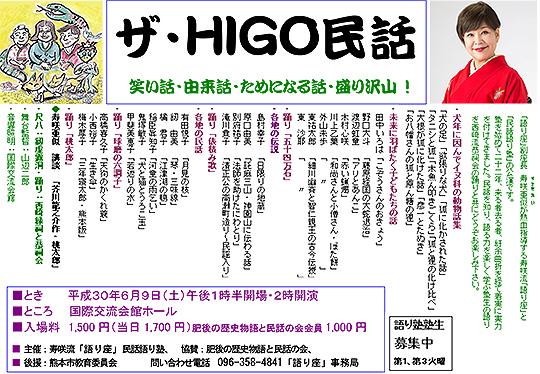 ザ・HIGO民話