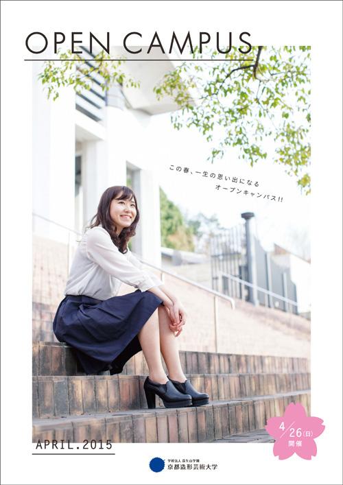 オープンキャンパス 2015.04 | nakagami design