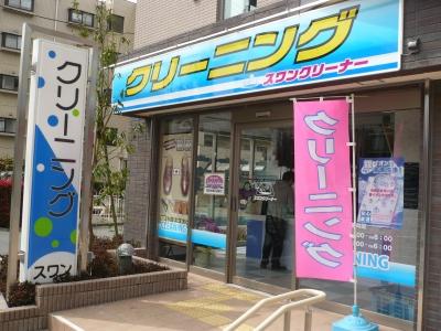 二子玉川店