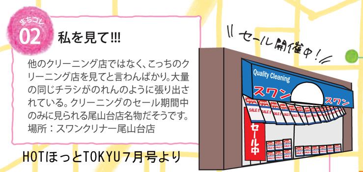 尾山台店デザイン