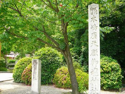 神社入り口の石碑です!