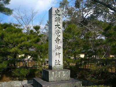 史跡大覚寺御所址の石柱です