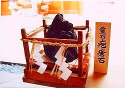 伝説の霊石「疱瘡石」