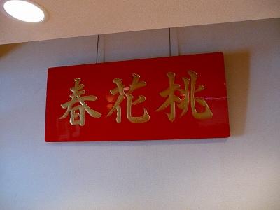 北京料理のお店の看板です。