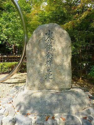 小倉餡石碑。
