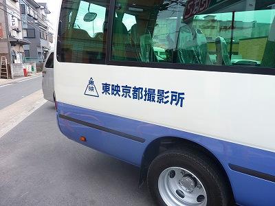 東映撮影所のバスです。
