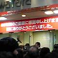 岩田屋閉店