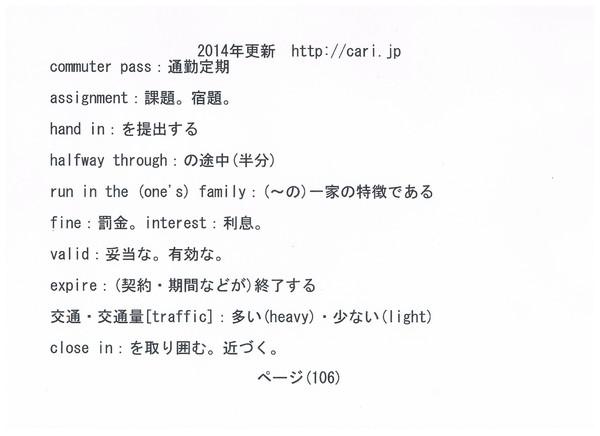 P106 2014 英語・英単語 w600.jpeg