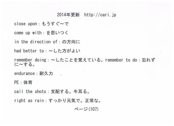 P107 2014 英語・英単語 w600.jpeg