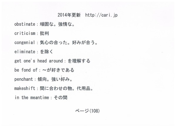 P108 2014 英語・英単語 w600.jpeg