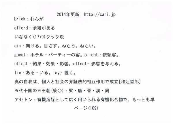 P109 2014 英語・英単語・雑学 w600.jpeg